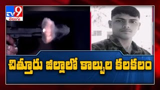 Chittoor : ఫోన్ నెంబర్ ఇవ్వాలని యువతికి వేధింపులు.. నాటు తుపాకీతో కాల్పులు - TV9 - TV9