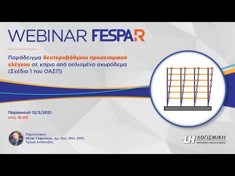 Webinar FespaR – Δευτεροβάθμιος προσεισμικός έλεγχος