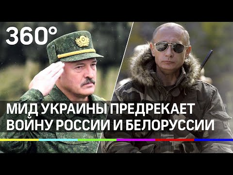 МИД Украины: Россию и Белоруссию ждёт война