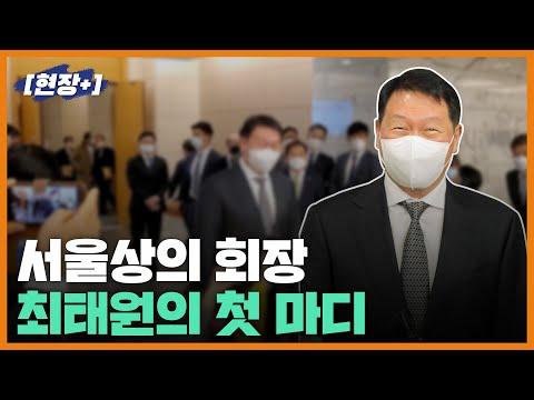 """[현장+]서울상의 회장 선출된 최태원 """"경제계·사회발전 이..."""