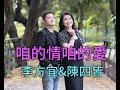 [首播] 李方宜&陳四皆 - 咱的情咱的愛 MV