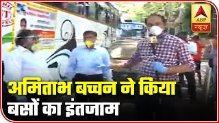 Amitabh Bachchan arranges 10 buses for stranded migrants in Mumbai - ABPNEWSTV