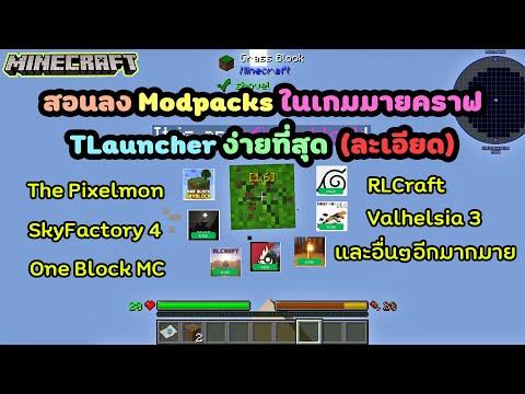 Minecraft-TL-:-วิธีลงมอดแพค-สอ