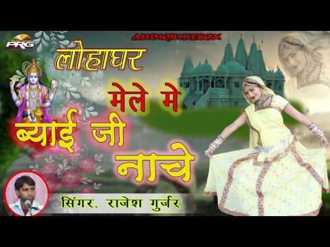 Marwadi SUPERHIT New DJ Song - Lohagarh Mela Main Byai Nache | Rajesh Gujar | Audio Song | PRG Song