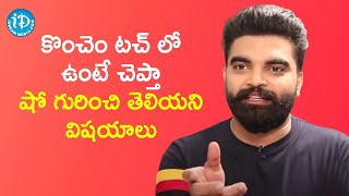Unknown Facts about Konchem Touch Lo Unte Chepta Show - Anchor Pradeep | Talking Movies With iDream - IDREAMMOVIES