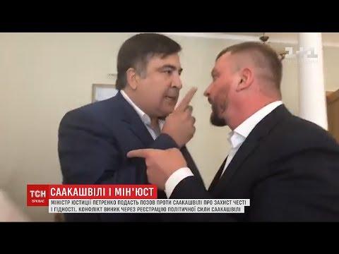 Міністр юстиції збирається подати позов проти Саакашвілі про захист честі й гідності