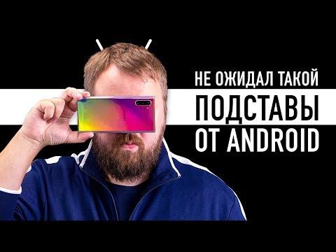 Перешел на ANDROID: не ждал такой подставы !! photo