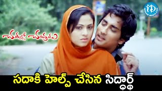 Siddharth Helps Sadha | Chukkallo Chandrudu Movie Scenes | Saloni | Charmy Kaur | ANR - IDREAMMOVIES