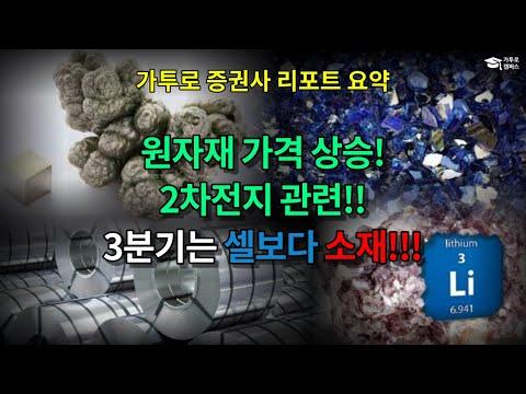 💎산업전망(국내)-2차전지, 원자재 가격 상승을 주목하여 소재주에 집중!