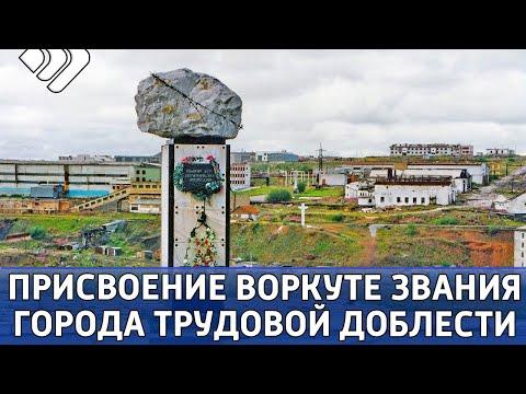Воркутинцы призывают проголосовать за присвоение Воркуте звания Города Трудовой Доблести.