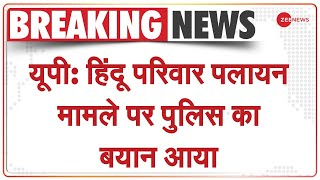 UP: Hindu Families Migration News पर पुलिस ने बयान दिया, backslash