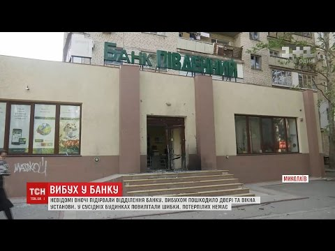У Миколаєві невідомі підірвали відділення банку