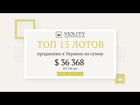 ТОП дорогих лотов за 13.05-19.05. Аукцион Виолити 0+ photo