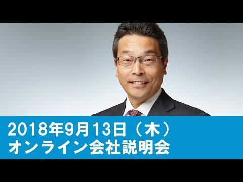 オンライン会社説明会(2018年9月13日)