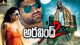 Aravind 2 Shortened Movie | Srinivas, Madhavi Latha, Kamal Kamaraju, Sri Reddy | Sri Balaji Video - SRIBALAJIMOVIES