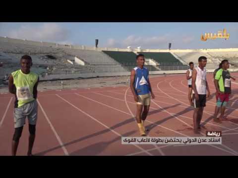 استاد عدن الدولي يحتضن بطولة لألعاب القوى
