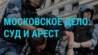 Московское дело: судят