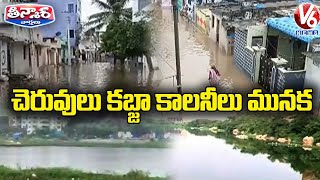 చెరువులు కబ్జా... కాలనీలు మునక | Lakes, Ponds Encroached In Hyderabad | V6 Teenmaar News - V6NEWSTELUGU