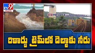 బధిరుల వార్తలు : Polavaram Project : Godavari water released to delta region via spillway - TV9 - TV9