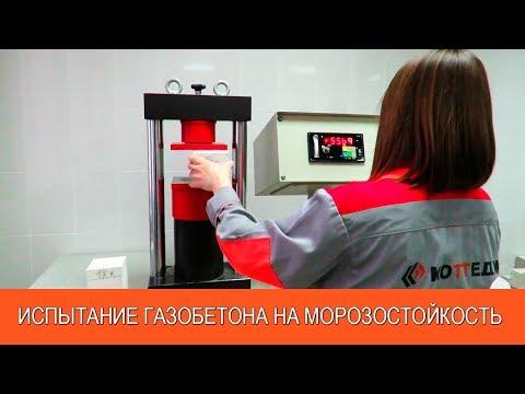 Испытание газобетона на морозостойкость