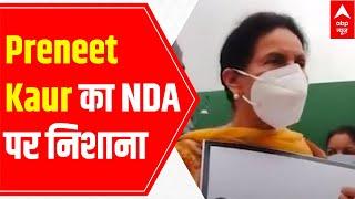 Preneet Kaur terms NDA as Non Data Available sarkaar - ABPNEWSTV