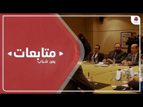 تواصل مشاورات عمان حول ملف المختطفين والأسرى