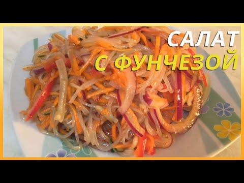 Салат с фунчозой (на праздничный стол)