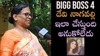 Bigg Boss Telugu 4 Contestant Devi Nagavalli's Mother Exclusive Interview | TFPC - TFPC
