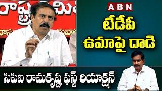 CPI Leader Rama Krishna First Reaction On YCP Attack On TDP Uma Incident   ABN Telugu - ABNTELUGUTV