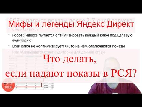 Мифы и легенды Яндекс Директ. Что делать,  если падают показы в РСЯ?
