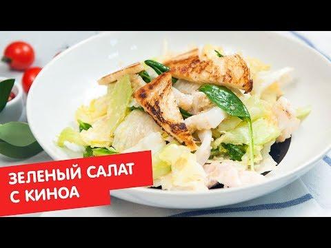 Зеленый салат с киноа   Кухня по заявкам