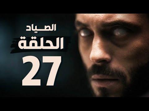 مسلسل الصياد - الحلقة السابعة والعشرون - بطولة يوسف الشريف - The Hunter Series HD Episode 27