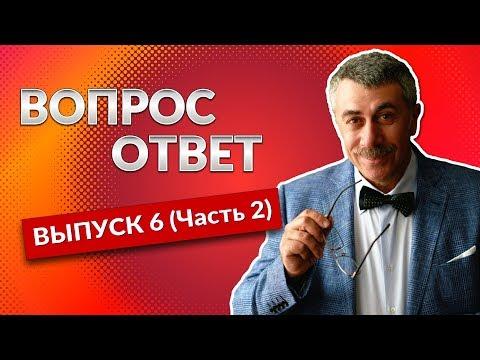 ВОПРОС-ОТВЕТ. Выпуск 6 (Часть 2) - Доктор Комаровский