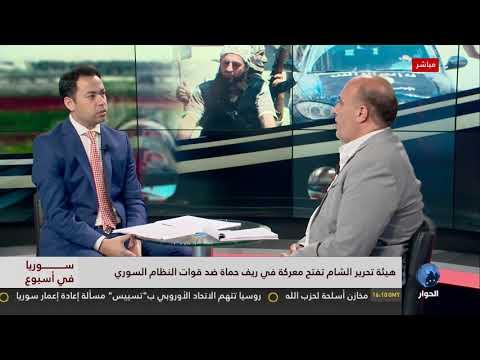 سوريا في اسبوع - اجتماع اصدقاء سوريا و معركة ريف حماة
