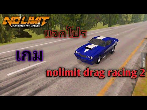 แจกโปร-เกม-nolimit-drag-racing