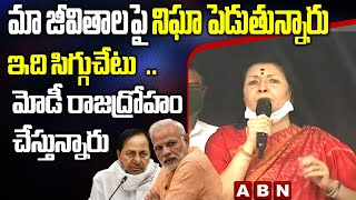 Congress Senior Leader Geetha Reddy Speech   Serious Comments On Modi   Revanth Reddy Dharna  ABN - ABNTELUGUTV