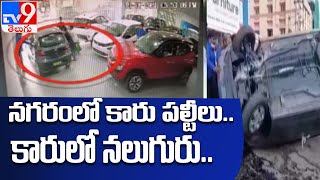 Ranga Reddy : రోడ్డు ప్రమాదం - TV9 - TV9