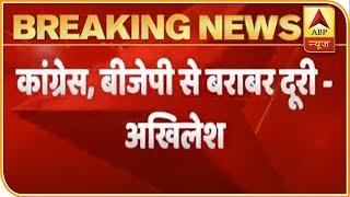 Akhilesh Yadav says, 'Will maintain equal distance with BJP & Congress' - ABPNEWSTV