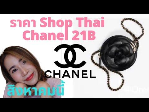 ราคาUpdate-จาก-Shop-Chanel-21B