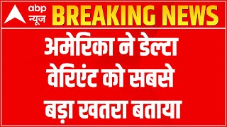 Breaking News: America terms Delta variant as the 'biggest threat' - ABPNEWSTV