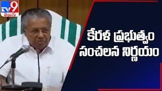 Govt..staff in Kerala to give no dowry declaration after marriage - TV9 - TV9