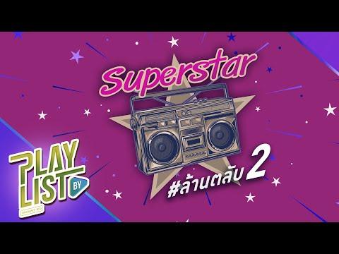 Superstar-ล้านตลับ-2-|-ไม่เป็น