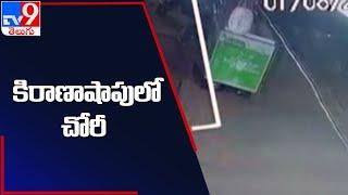 హైదరాబాద్ శివారుల్లో దొంగలు బీభత్సం - TV9 - TV9