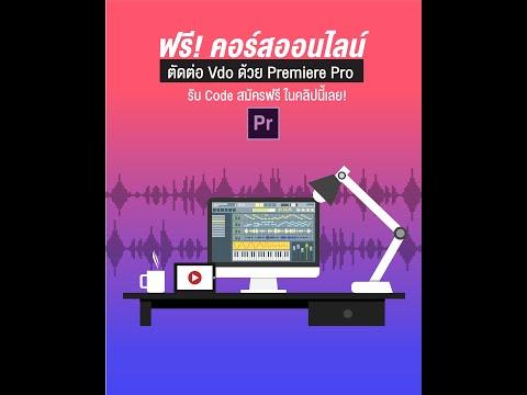 สอนตัดต่อวีดีโอ-premiere-pro