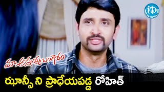 Rohith backslashu0026 his brothers accept Jhansi's Proposal | Maa Annayya Bangaram Movie Scenes | Rajasekhar - IDREAMMOVIES