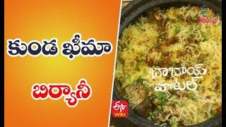 Kunda Kheema Biriyani   Quick Recipes   ETV Abhiruchi - ETVABHIRUCHI