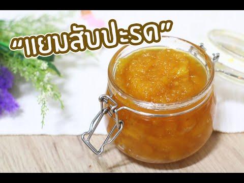 แยมสับปะรด-Pineapple-Jam-:-เชฟ