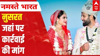 Nusrat Jahan's marital status in question, will there be consequences? - ABPNEWSTV
