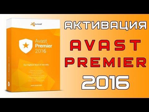 скачать ключ активации для аваст Premier свежие серии на год - фото 3