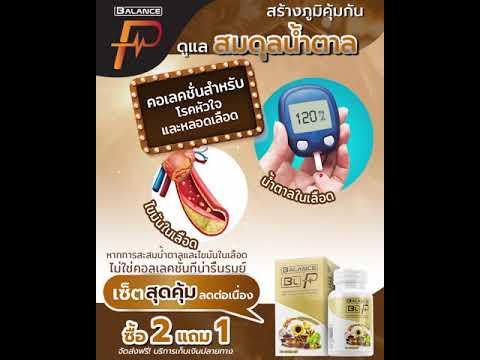 คอลเล็คชั่นน้ำตาลในเลือด-Balan